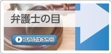 川中法律事務所のコラム「弁護士の目」