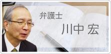川中法律事務所所属 川中弁護士のプロフィール