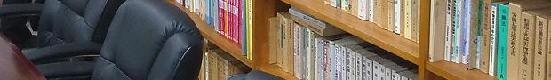 「民衆の弁護士」川中法律事務所の豊富な法律書籍