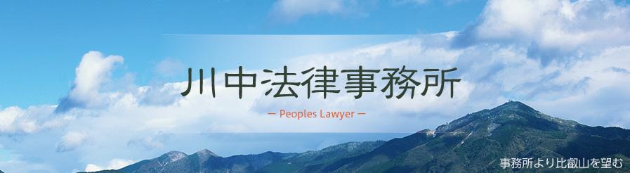 京都・北大路の法律事務所 | 川中法律事務所
